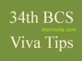 BCS ভাইভায় যাওয়ার আগে তথ্যগুলো অবশ্যই জেনে নিবেন